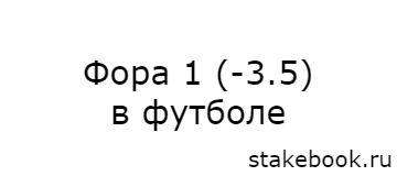 Фора Ф1 -3,5 в ставках на футбол