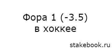 Фора Ф1 (-3.5) в ставках на хоккей