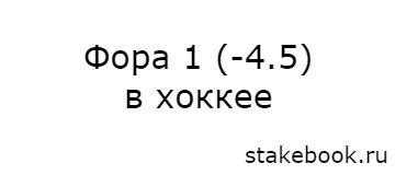 Фора Ф1 -3,5 в ставках на хоккей
