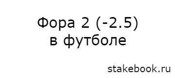 Фора Ф2 -2,5 в ставках на футбол