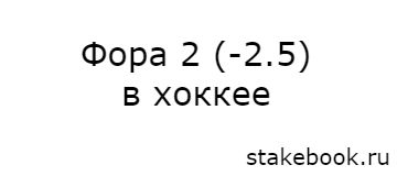 Фора Ф2 -2,5 в ставках на хоккей