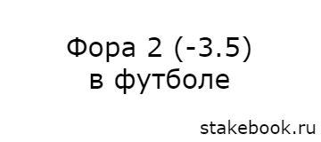 Фора Ф2 -3,5 в ставках на футбол