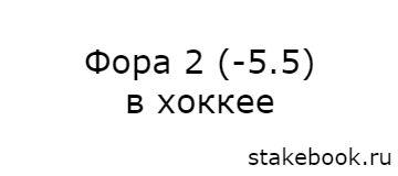 Фора Ф2 -5,5 в ставках на хоккей
